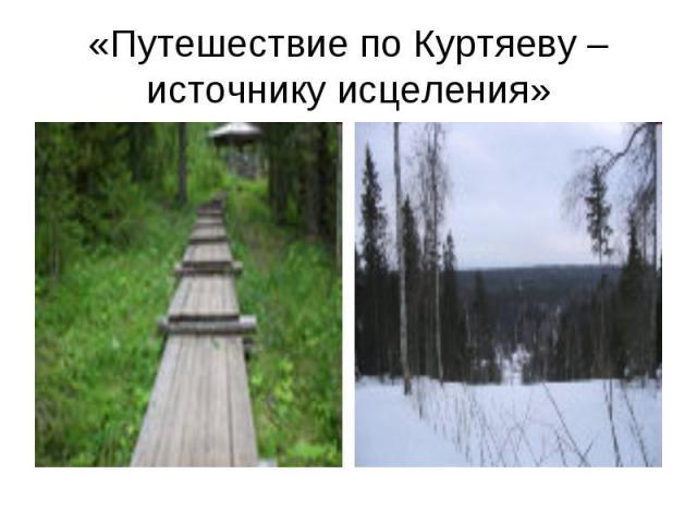 «Путешествие по Куртяеву – источнику исцеления»