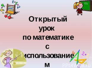 Открытый урок по математике с использованием КомпьютеровАвторы:Васильева М.В.Тим