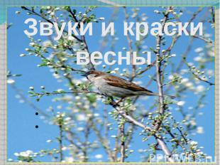 Звуки и краски весны
