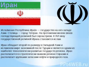 Исламская Республика Иран — государство на юго-западе Азии. Столица — город Теге