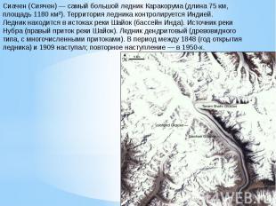 Сиачен (Сиячен) — самый большой ледник Каракорума (длина 75 км, площадь 1180 км²