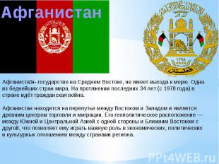 Афганистан- государство на Среднем Востоке, не имеет выхода к морю. Одна из бедн