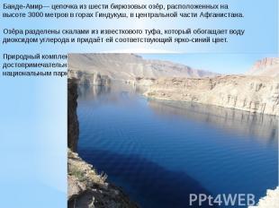 Банде-Амир— цепочка из шести бирюзовых озёр, расположенных на высоте 3000 метров
