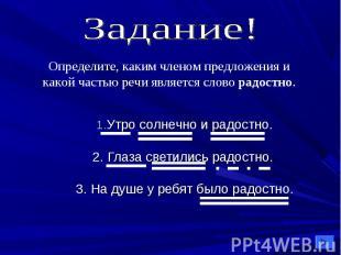 Задание! Определите, каким членом предложения и какой частью речи является слово