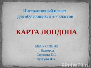 Интерактивный плакат для обучающихся 5-7 классов КАРТА ЛОНДОНАМБОУ СОШ 48 г. Бел