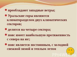 преобладают западные ветры; Уральские горы являются климаторазделом двух климати