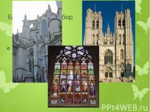 Брюссельский собор Собор Святых Михаила и Гудулы в Брюсселе (фр. Cathédrale Sain