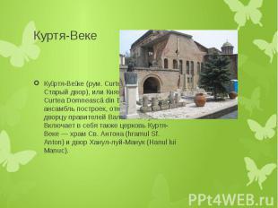Куртя-Веке Куртя-Веке (рум. Curtea Veche — Старый двор), или Княжеский двор (рум