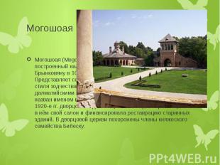 Могошоая Могошоая (Mogoşoaia) — дворцово-парковый ансамбль, построенный валашски