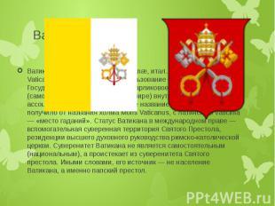 Ватикан Ватикан (лат. Status Civitatis Vaticanæ, итал. Stato della Città del Vat