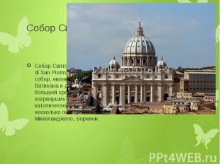 Собор Святого Петра Собор Святого Петра (лат. Basilica Sancti Petri, итал. Basil