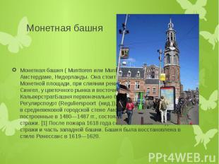 Монетная башня Монетная башня ( Munttoren или Munt (нид.)) — башня в Амстердаме,