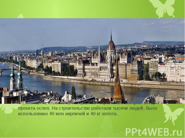 Через семь лет после объединения Буды, Пешта и Обуды, в 1880 г. Государственное собрание приняло решение построить здание парламента, чтобы подчеркнуть суверенное право венгерской нации. Был объявлен конкурс, который выиграл архитектор Имре Штейндль…