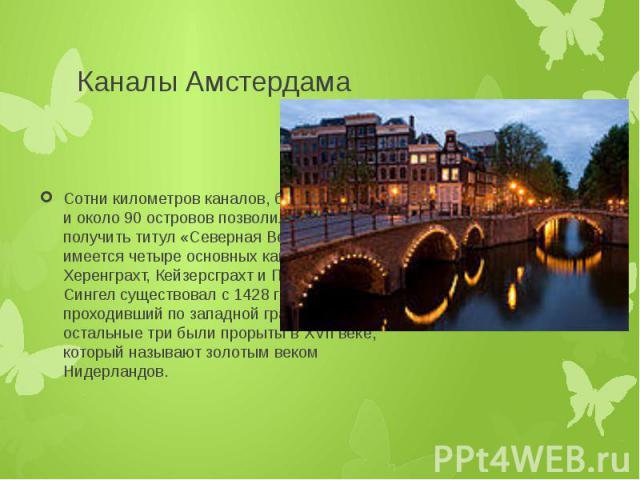 Каналы Амстердама Сотни километров каналов, более 1500 мостов и около 90 островов позволили Амстердаму получить титул «Северная Венеция». В городе имеется четыре основных канала: Сингел, Херенграхт, Кейзерсграхт и Принсенграхт. Сингел существовал с …