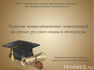 Развитие коммуникативных компетенций на уроках русского языка и литературы Земче