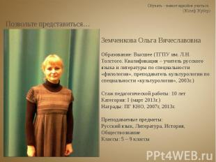 Позвольте представиться… Земченкова Ольга ВячеславовнаОбразование: Высшее (ТГПУ