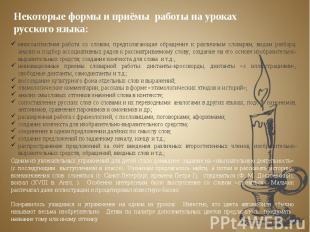 Некоторые формы и приёмы работы на уроках русского языка:многоаспектная работа
