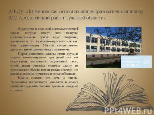 МБОУ «Литвиновская основная общеобразовательная школа МО Арсеньевский район Туль