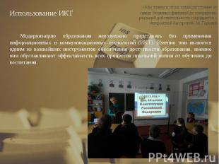 Использование ИКТ Модернизацию образования невозможно представить без применения