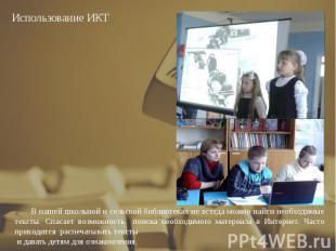 Использование ИКТВ нашей школьной и сельской библиотеках не всегда можно найти н