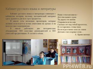 Кабинет русского языка и литературы Кабинет русского языка и литературы совмещен