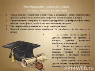 Мои принципы работы на уроках русского языка и литературыПеред началом объяснени