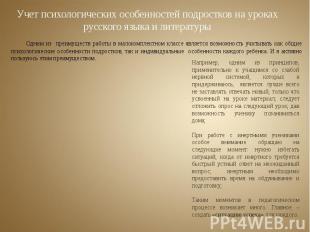 Учет психологических особенностей подростков на уроках русского языка и литерату