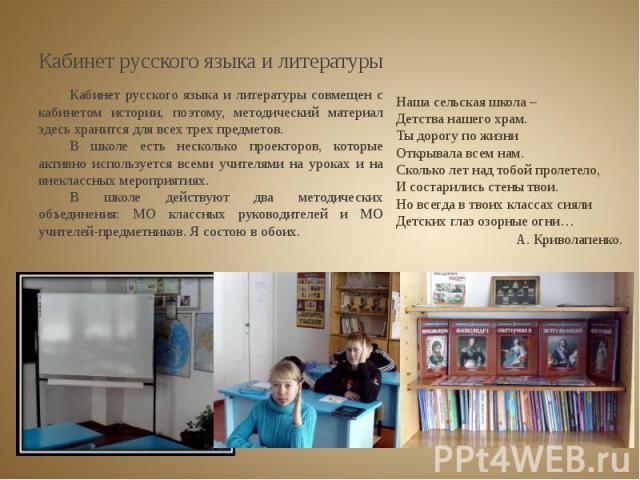 Кабинет русского языка и литературы Кабинет русского языка и литературы совмещен с кабинетом истории, поэтому, методический материал здесь хранится для всех трех предметов. В школе есть несколько проекторов, которые активно используется всеми учител…