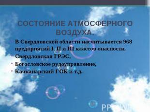СОСТОЯНИЕ АТМОСФЕРНОГО ВОЗДУХА. В Свердловской области насчитывается 968 предпри