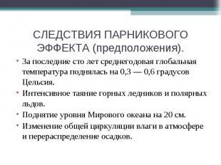 СЛЕДСТВИЯ ПАРНИКОВОГО ЭФФЕКТА (предположения). За последние сто лет среднегодова