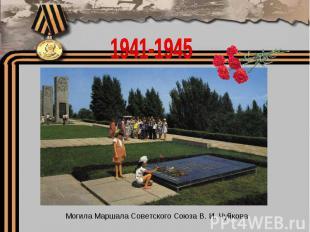 1941-1945Могила Маршала Советского Союза В. И. Чуйкова