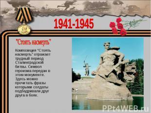 """1941-1945""""Стоять насмерть""""Композиция """"Стоять насмерть"""" отражает трудный период С"""
