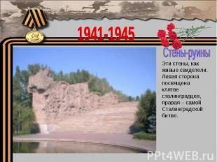 1941-1945Стены-руиныЭти стены, как живые свидетели.Левая сторона посвящена клятв