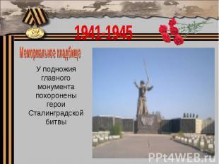 1941-1945Мемориальное кладбищеУ подножия главного монумента похоронены герои Ста