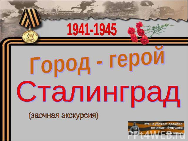 Город - геройСталинград