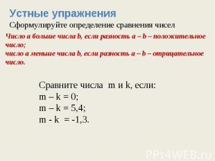 Устные упражненияСформулируйте определение сравнения чиселЧисло а больше числа b