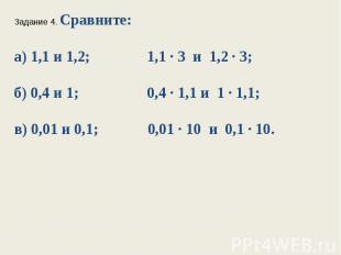 Задание 4. Сравните:а) 1,1 и 1,2; 1,1 ∙ 3 и 1,2 ∙ 3;б) 0,4 и 1; 0,4 ∙ 1,1 и 1 ∙