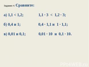 Задание 4. Сравните:а) 1,1 < 1,2; 1,1 ∙ 3 < 1,2 ∙ 3;б) 0,4 и 1; 0,4 ∙ 1,1 и 1 ∙