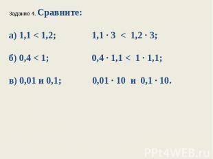 Задание 4. Сравните:а) 1,1 < 1,2; 1,1 ∙ 3 < 1,2 ∙ 3;б) 0,4 < 1; 0,4 ∙ 1,1 < 1 ∙