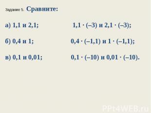 Задание 5. Сравните:а) 1,1 и 2,1; 1,1 ∙ (–3) и 2,1 ∙ (–3);б) 0,4 и 1; 0,4 ∙ (–1,