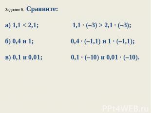 Задание 5. Сравните:а) 1,1 < 2,1; 1,1 ∙ (–3) > 2,1 ∙ (–3);б) 0,4 и 1; 0,4 ∙ (–1,