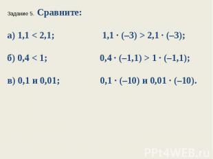 Задание 5. Сравните:а) 1,1 < 2,1; 1,1 ∙ (–3) > 2,1 ∙ (–3);б) 0,4 < 1; 0,4 ∙ (–1,