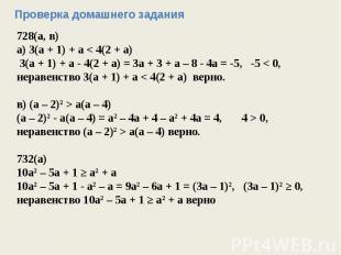 Проверка домашнего задания728(а, в)а) 3(а + 1) + а < 4(2 + а) 3(а + 1) + а - 4(2