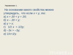 Упражнение 1. На основании какого свойства можно утверждать, что если x < y, то: