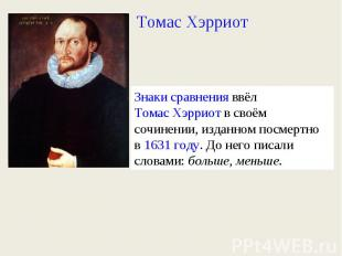 Томас ХэрриотЗнаки сравненияввёлТомас Хэрриотв своём сочинении, изданном пос