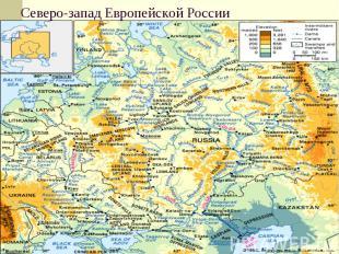 Северо-запад Европейской России