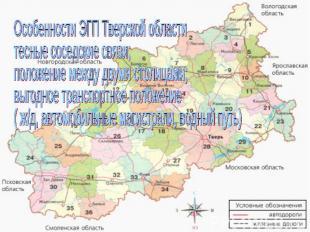 Особенности ЭГП Тверской областитесные соседские связи;положение между двумя сто