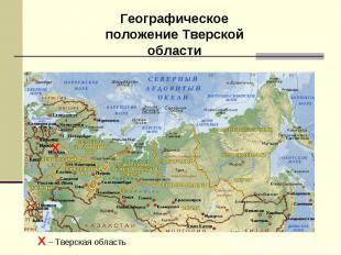 Географическое положение Тверской области