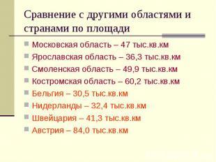 Сравнение с другими областями и странами по площади Московская область – 47 тыс.