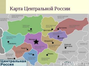 Карта Центральной России